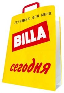 Билла Херсон Украина