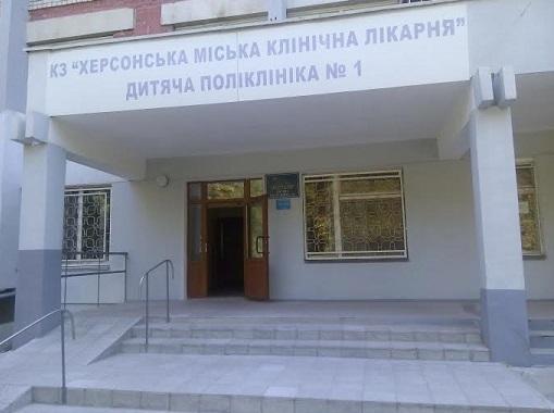 Детская поликлиника возле завода Петровского по Тираспольской Херсон detskaya-poliklinika-vozle-zavoda-petrovskogo-po-tiraspolskoj-xerson
