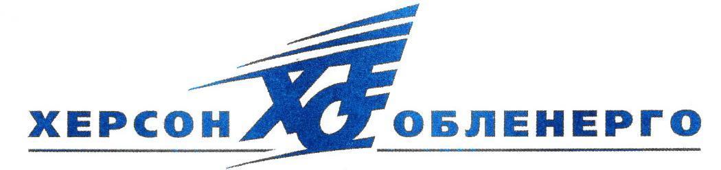Херсоноблэнерго, ХерсонОблЭнерго действующие тарифы 2014 год