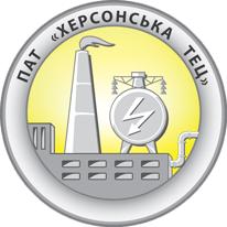 херсонская тец знак Херсонская ТЭЦ Херсонська ТЕЦ