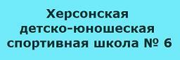 Херсонская детско-юношеская спортивная школа № 6 отделение плавания контактная информация duss-6