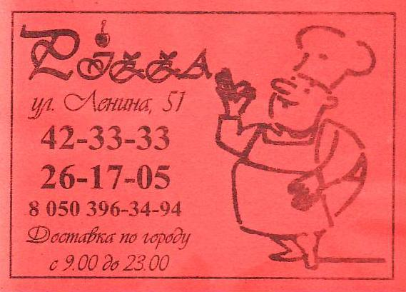 Пицца на Ленина в Херсоне телефоны адрес