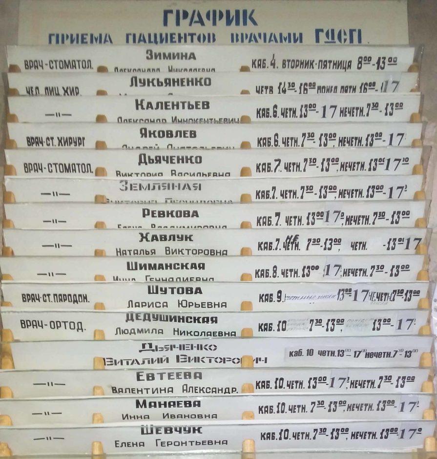Городская детская Стоматологическая поликлиника на Суворова в городе Херсоне