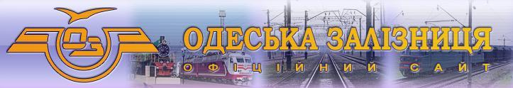 одесская железная дорога