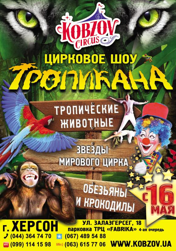 TROPIKANA_KHERSON Цирк Кобзов новое цирковое шоу Тропикана в Херсоне