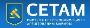 Электронные торги в Украине арестованным имуществом elektronnye-torgi-v-ukraine