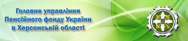 Главное Управление Пенсионного Фонда Украины в Херсонской области контактны glavnoe-upravlenie-pensionnogo-fonda-ukrainy-v-xersonskoj-oblasti