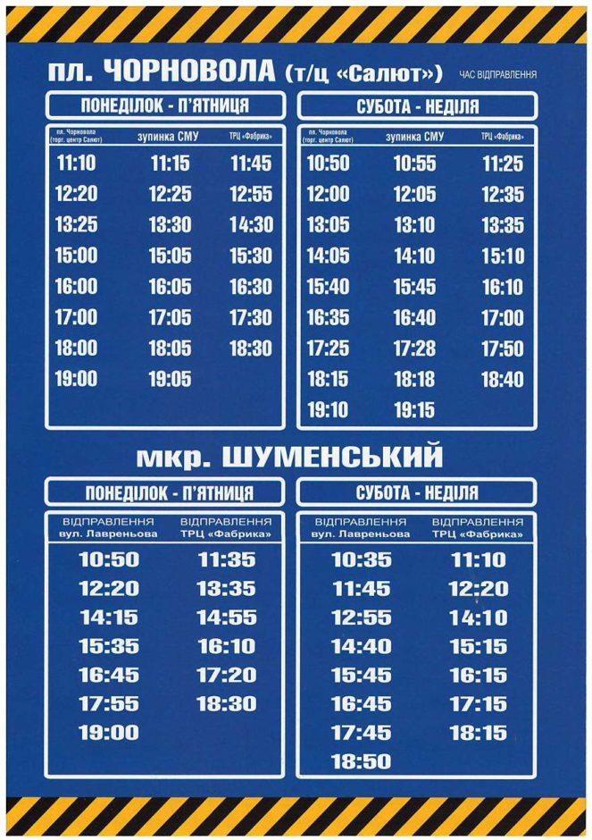 график работы маршрутных автобусов