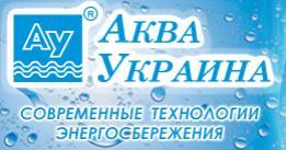 akva-ukraina, Аква Украина  разработка и производство приборов учета тепла
