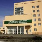 Онкологический диспансер в Херсоне onkologicheskij-dispanser-v-xersone