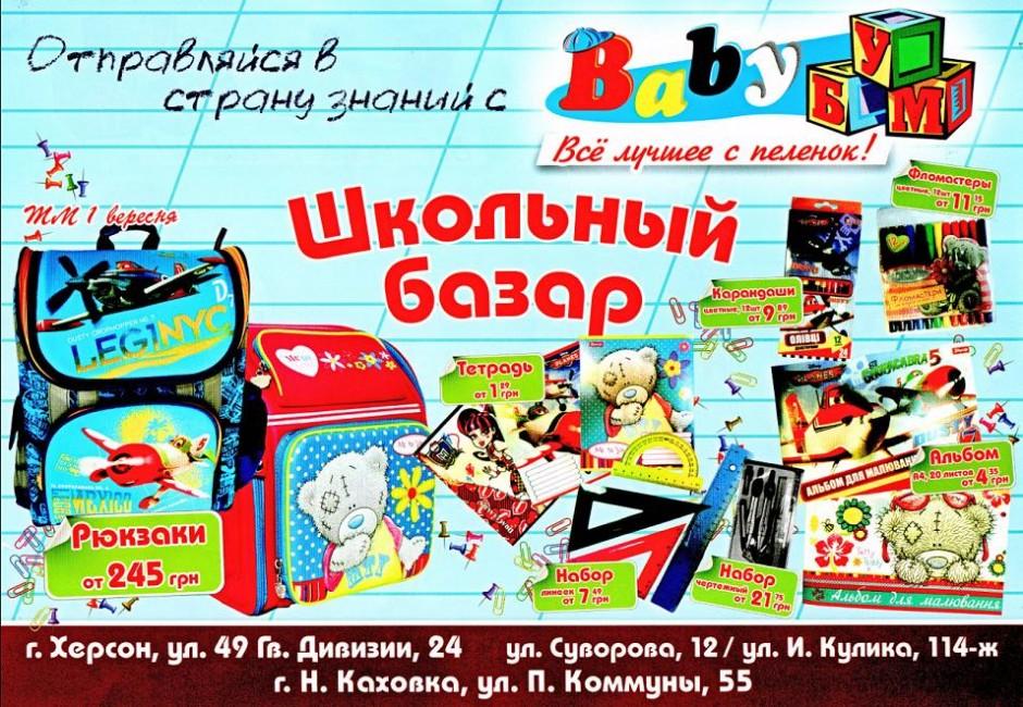 shkolnuu-bazar-2014-1 Школьный базар в Херсоне 2014 baby бум