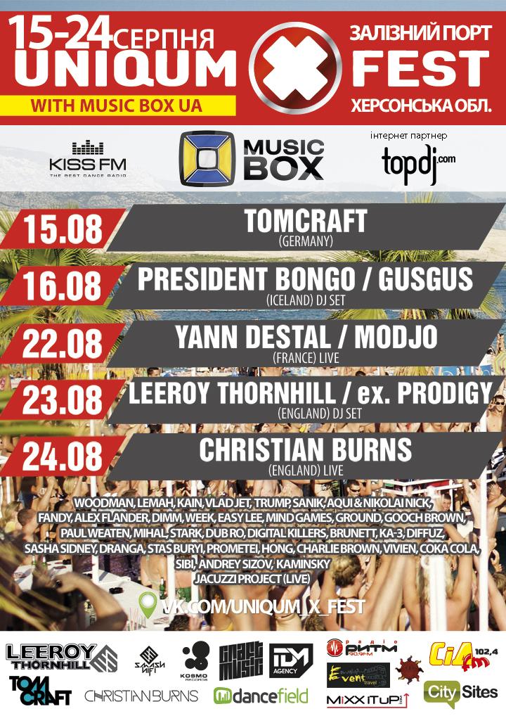 Украина Херсонская область Железный порт новый фестиваль электронной музыки UNIQUM X FEST 2014 год uniqum-x-fest-2014