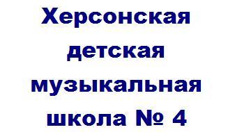 Херсонская детская музыкальная школа номер 4 muzykalnaya-shkola