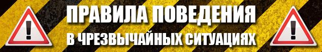 Правила поведения в чрезвычайных ситуациях, pravila-povedeniy