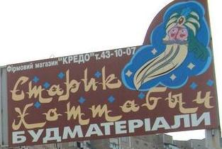 Магазин Старик Хоттабыч 3 штыка в Херсоне starik-xottabych