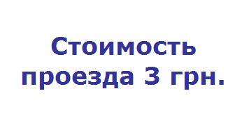 Стоимость в маршрутке проезда увеличилась с 23 сентября 2014 год stoimost-v-marshrutke