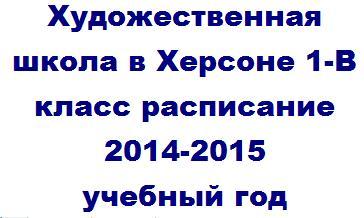 Художественная школа в Херсоне 1-В класс расписание 2014-2015 учебный год xudozhestvennaya-shkola-v-xersone-2014-2015