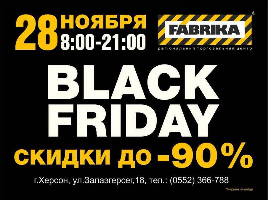 BLACK FRIDAY в ТРЦ Фабрика Черная пятница распродажа   Блокнот Херсона 652c3005135
