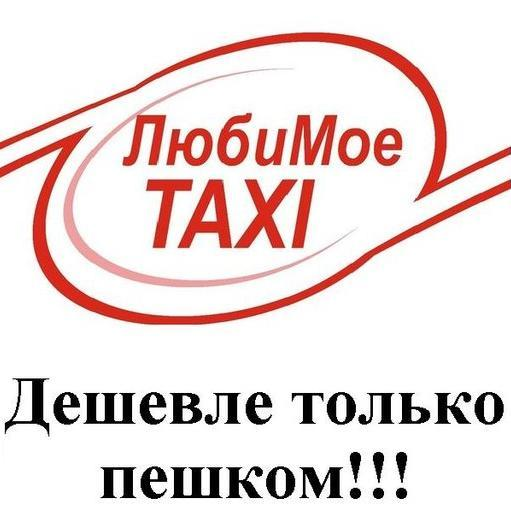 Любимое такси в Херсоне lyubimoe-taksi-v-xersone