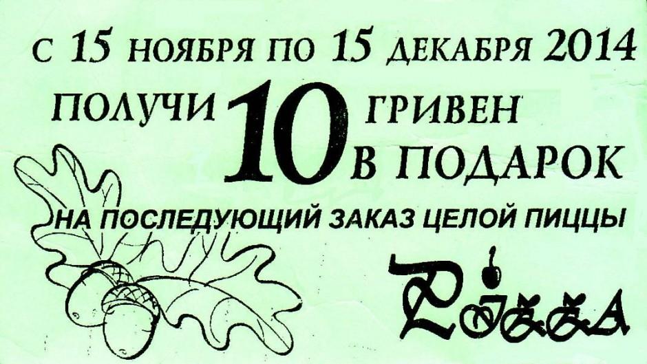 Пицца на Ленина в Херсоне Акция с15 ноября 2014 года по 15 декабря 2014 года picca-na-lenina-v-xersone-akciya