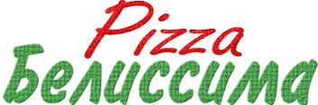 Пицца от пиццерии Белиссима в Херсоне бесплатная доставка belissima-v-xersone-1
