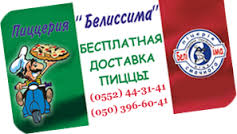 Пицца от пиццерии Белиссима в Херсоне бесплатная доставка belissima-v-xersone-2