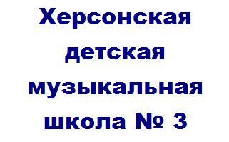 muzykalnaya-shkola-3