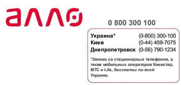 Магазины Алло в Херсоне Украина интернет магазин Алло в Украина