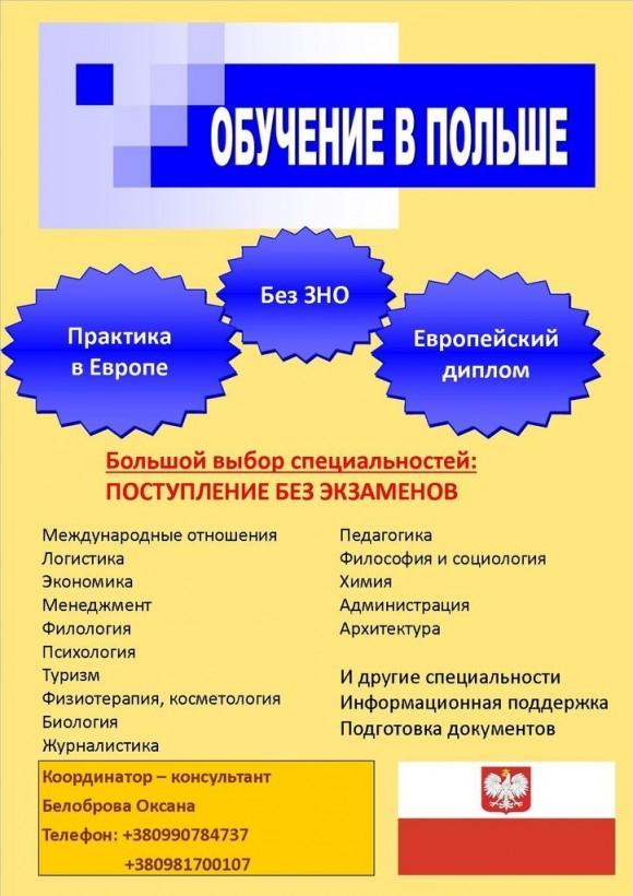Образование в Польше в Украине с Херсона obrazovanie-v-polshe