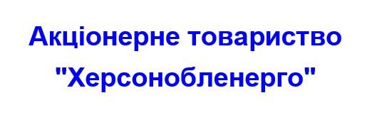 Номера телефонов колл центра ХерсонОблЭнерго