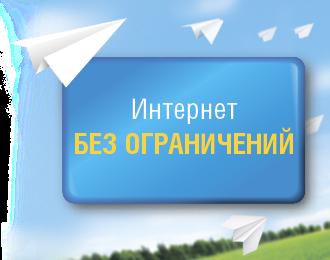 Классный безлимитный интернет в Херсоне от Киевстар 2015 klassnyj-bezlimitnyj-internet