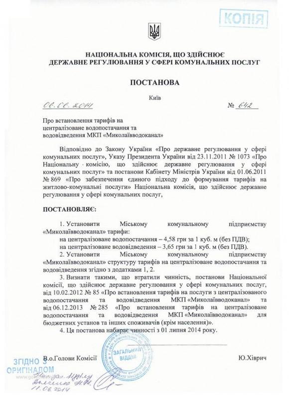 Тарифы на централизованное водоснабжение и водоотведение в Николаеве tarify-na-vody-nikolaeve