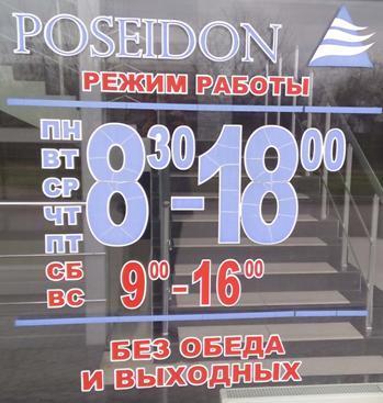 Магазин Посейдон Херсон POSEIDON magazin-posejdon-xerson