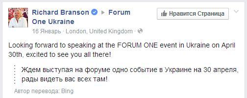 Сэр Ричард Брэнсон в Украине ser-richard-brenson-v-ukraine-2