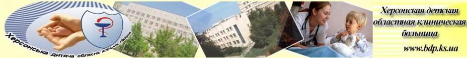 Херсонская детская областная клиническая больница bloknot-khersona.ks.ua-deti-hospital