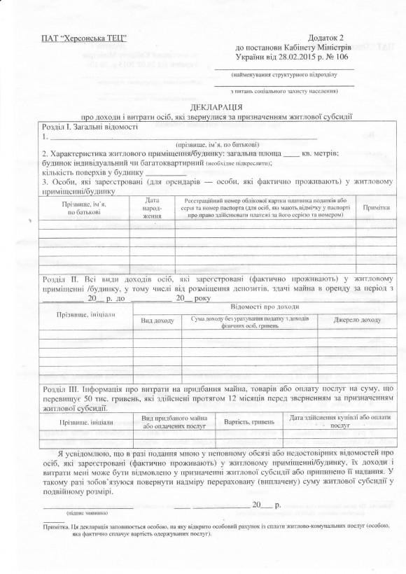 Бланк декларации на субсидию Херсонская ТЭЦ Украина апрель 2015 dekl-tec