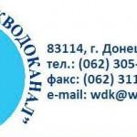 Горводоканал Донецк  номера телефонов и адреса