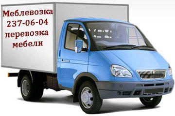 Оптимизированные грузоперевозки по Киеву от компании Meblevozka kiev ua gruzoperevozki-po-kievu