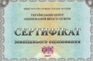 Около 23 тысяч выпускников в 2015 году в Украине НЕ получат сертификаты ВНО sertifikaty-vno