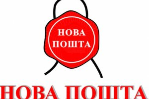 График работы Новой почты на майские праздники 2016 года grafik-raboty-novoj-pochty