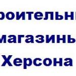 Строительные магазины Херсона stroitelnye-magaziny-xersona