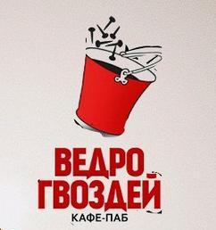 Ведро Гвоздей Кафе Паб Херсон Украина vedro-gvozdej-kafe-pab-xerson-ukraina