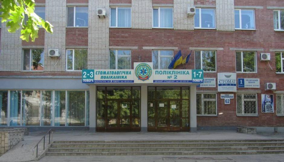 Поликлиника № 2 для взрослых на Тираспольской возле Петровского Суворовского района в Херсоне