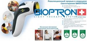 Биоптрон в Херсоне Украина bioptron-v-xersone