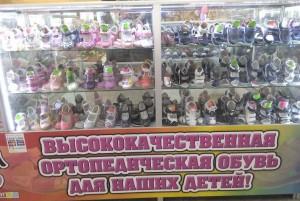 Детская обувь шалунишка в Херсоне detskaya-obuv-shalunishka-v-xersone