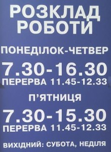 График работы сервисного центра энергосбыта ХерсонОблЭнерго на Пестеля 5 города Херсона grafik-raboty-servisnogo-centra-erengosbyta-xersonoblenergo-na-pestelya-5