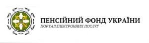 На сайте ПФУ можно проверить информацию об уплате взносов и страховом стаже в Украинеna-sajte-pfu-mozhno-proverit-informaciyu-ob-uplate-vznosov-i-straxovom-stazhe-v-ukraine