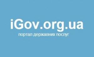 Портал государственных услуг Украины Портал державних послуг України portal-gosudarstvennyx-uslug-ukrainy-portal-derzhavnix-poslug-ukraїni