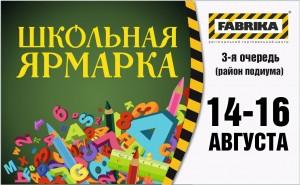 Школьная ярмарка школьный базар в ТРЦ FABRIKA ТРЦ Фабрика 2015 shkolnaya-yarmarka-shkolnyj-bazar-v-trc-fabrika-trc-fabrika