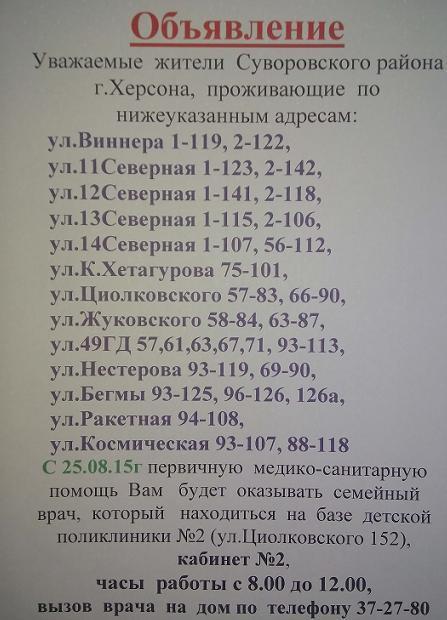 Дом здоровья медицинский центр москва